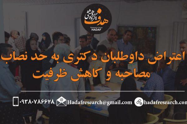 اعتراض داوطلبان دکتری به حد نصاب مصاحبه و کاهش ظرفیت