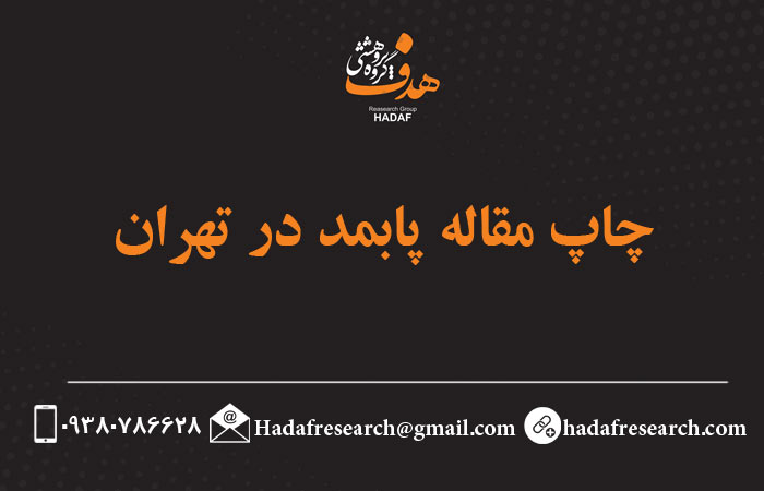چاپ مقاله تهران
