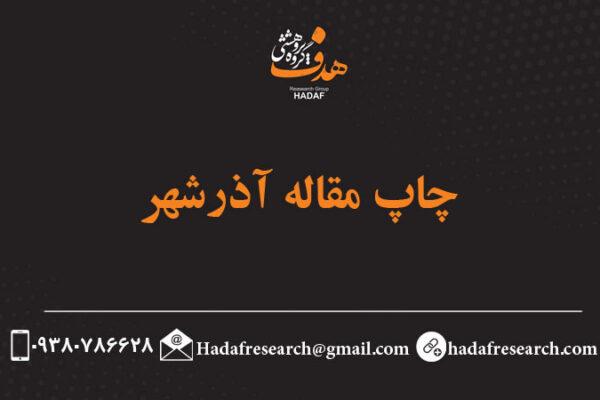 چاپ مقاله آذرشهر