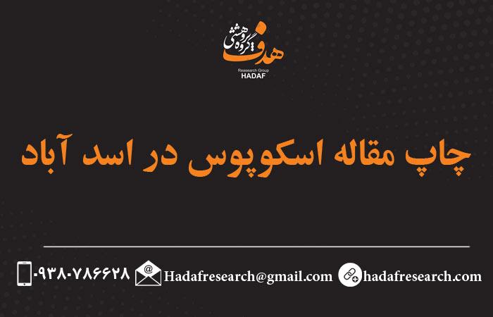 چاپ مقاله اسد آباد