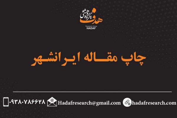 چاپ مقاله ایرانشهر