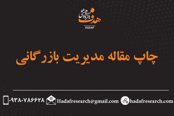چاپ مقاله رشته مدیریت بازرگانی