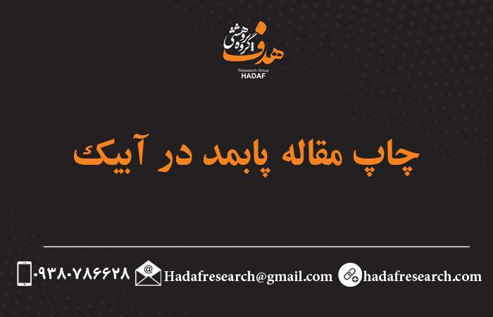 چاپ مقاله آبیک