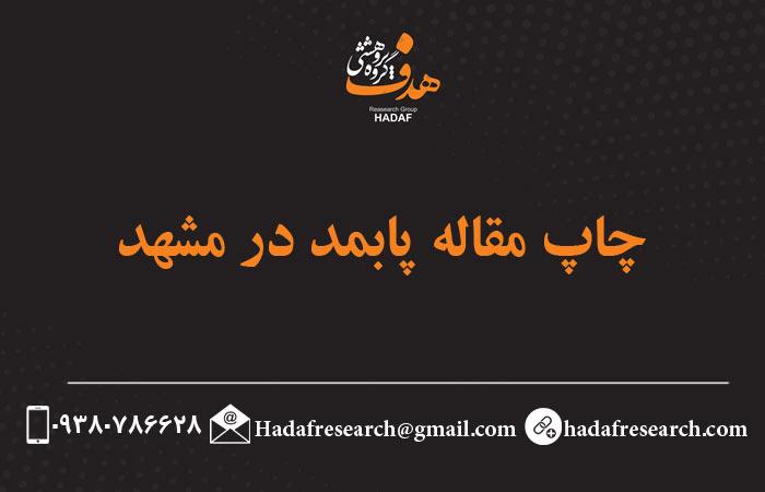 چاپ مقاله مشهد