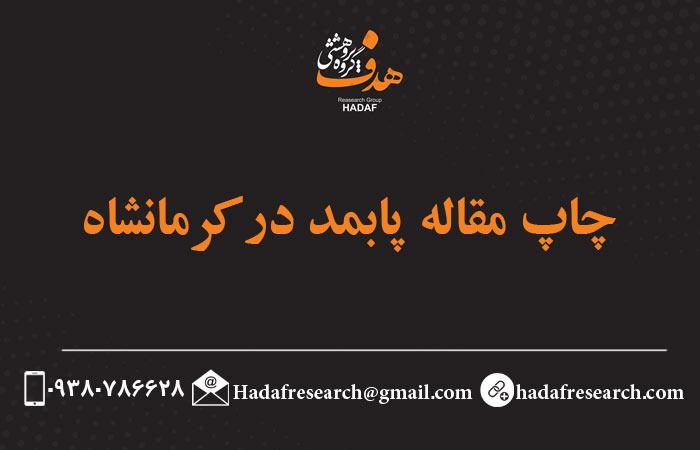 چاپ مقاله کرمانشاه