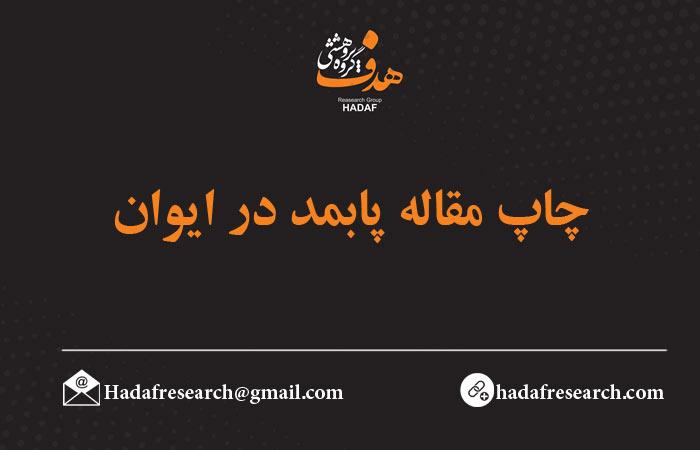 چاپ مقاله ایوان