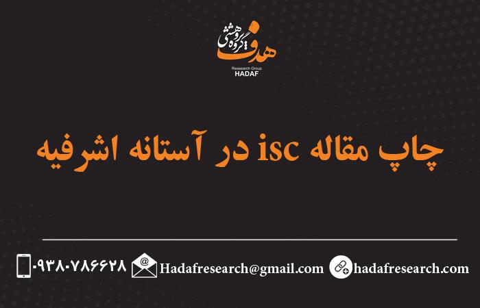 چاپ مقاله آستانه اشرفیه