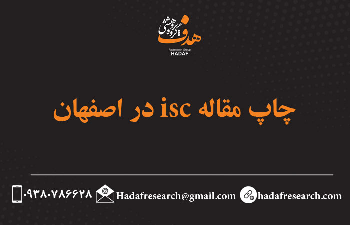 چاپ مقاله اصفهان