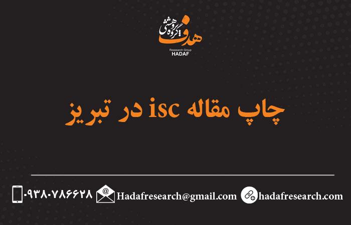 چاپ مقاله تبریز