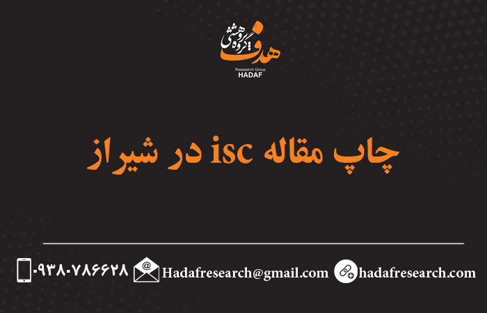 چاپ مقاله شیراز