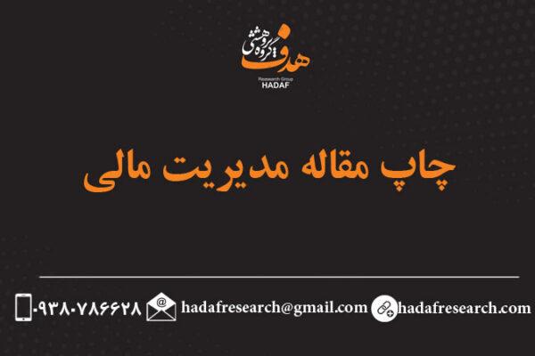 چاپ مقاله مدیریت مالی