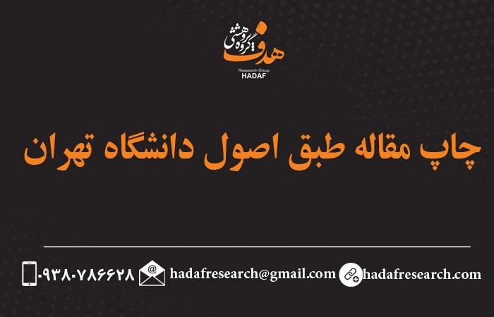 چاپ مقاله طبق اصول دانشگاه تهران