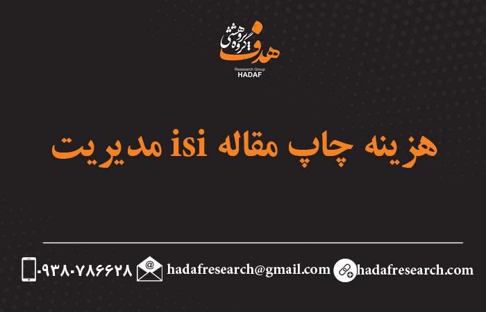 چاپ مقاله isi مدیریت