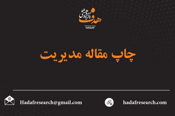 چاپ مقاله رشته مدیریت