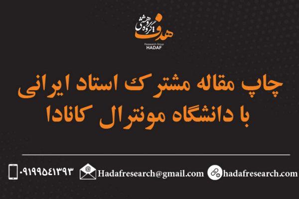 چاپ مقاله مشترک استاد ایرانی با دانشگاه مونترال کانادا