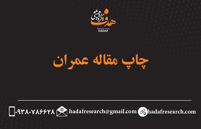 چاپ مقاله عمران