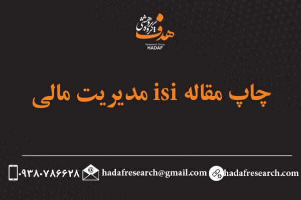 چاپ مقاله isi مدیریت مالی